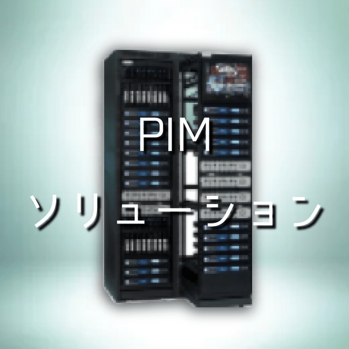 PIMソリューション